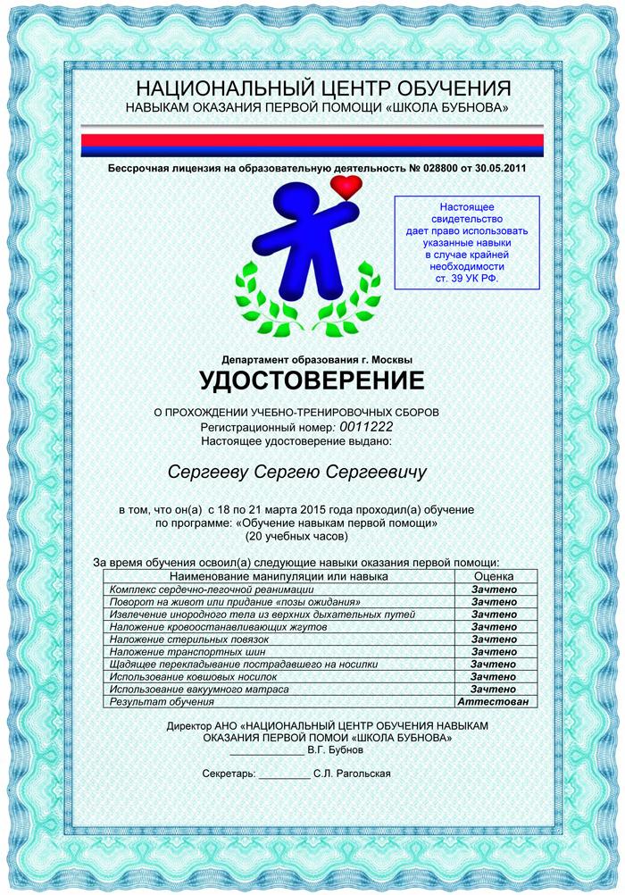 Получение сертификата обучение навыкам оказания первой помощи добровольная сертификация окон пвх