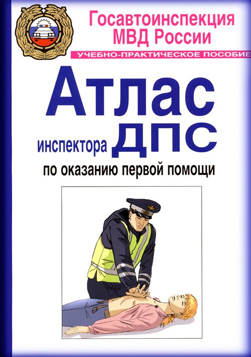 РОБОТ-ТРЕНАЖЕР «ГОША-06»